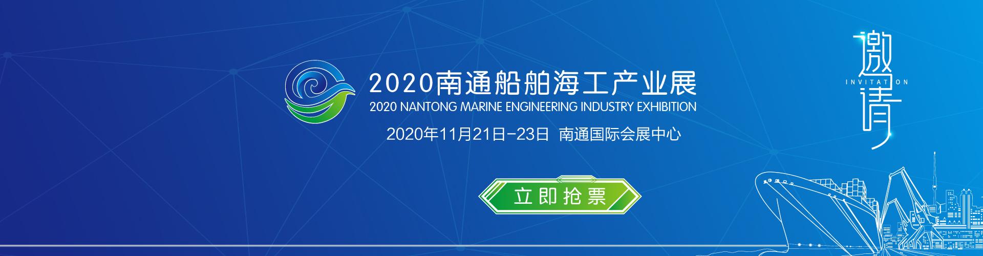 2020南通船舶海工产业展