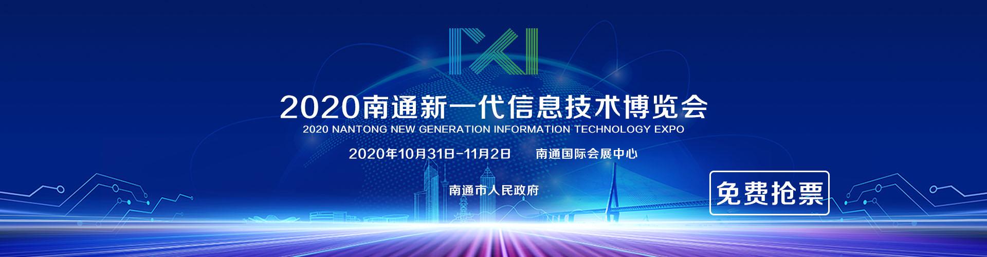 2020南通新一代信息技术博览会