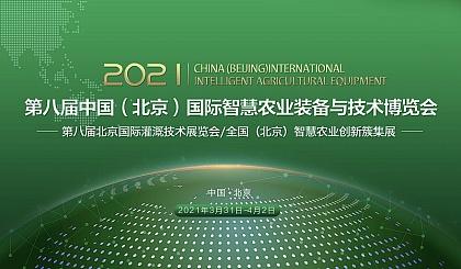 互动吧-第八届中国国际智慧农业装备展l智慧农业创新簇集展(北京2021.3.31-4.2)