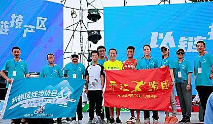 互动吧-还有两天,2020开州汉丰湖千人健步走比赛即将拉开帷幕