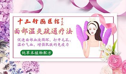 互动吧-【面部温灸疏通疗法】——中医美容改善肌肤、美白护肤、排毒养颜