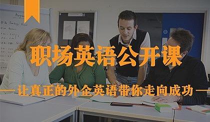 互动吧-【重庆免费英语活动】职场英语**步——教你破除尴尬
