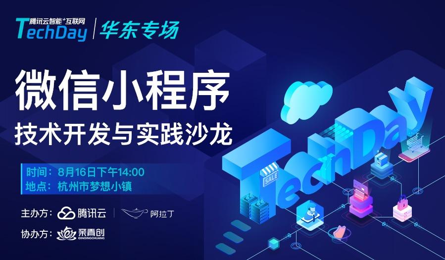 腾讯云&阿拉丁  微信小程序技术开发与实践沙龙杭州站