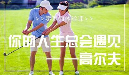 互动吧-【零基础学高尔夫】超值体验课