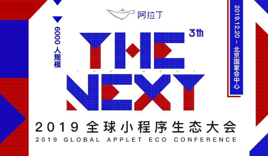 第三届全球小程序生态大会·北京·6000人