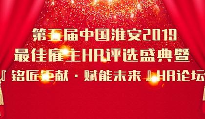 互动吧-第五届中国淮安2019***雇主HR评选盛典暨『铭匠钜献★赋能未来』HR论坛