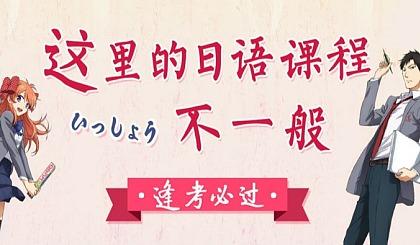 互动吧-【南京日语培训免费体验课】掌握日语的纯正发音