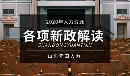 互动吧-山东元田人力2020年度首场公开课