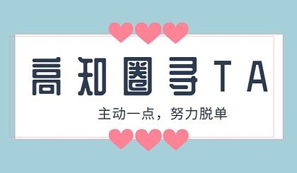 互动吧-【武汉福利活动】发布单身交友推文,可获得500元**奖励!!!