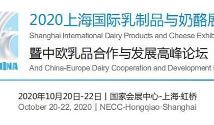 互动吧-2020上海国际乳制品与奶酪展览会