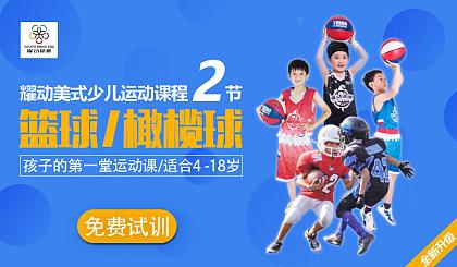 互动吧-【全新升级】篮球+橄榄球,0元抢耀动美式少儿运动课程2节!