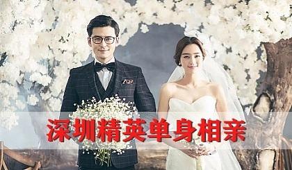 互动吧-10月25号深圳一年内结婚专场精英白领单身相亲交友活动