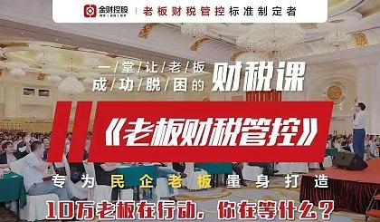 互动吧-《老板财税管控》2020年8月22日-23日青岛站-帮助民企老板提升企业20%利润!