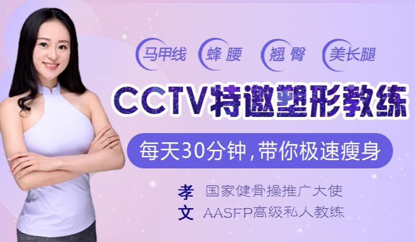 CCTV特邀减脂塑形教练:每天30分钟极速塑形,练出纤臂香肩/丰胸美背/细腿翘臀