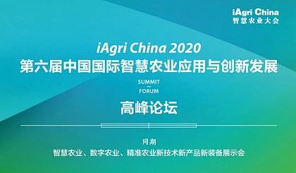 互动吧-第六届中国智慧农业应用与创新论坛
