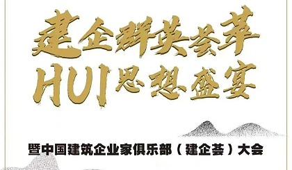 互动吧-中国建筑企业家俱乐部活动邀请