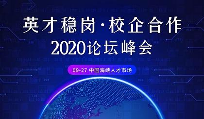 互动吧-2020 校企共建 ● 英才稳岗论坛峰会
