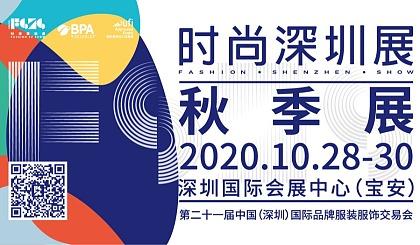 互动吧-2020时尚深圳展 秋季展