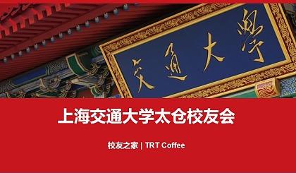 互动吧-上海交通大学太仓校友会会费缴纳(第二轮)