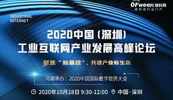 互动吧-2020中国(深圳)工业互联网产业发展高峰论坛