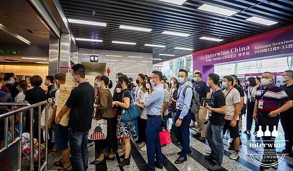 互动吧-【广州展+深圳展+北京展】INTERWINE参观VIP通道,免排队