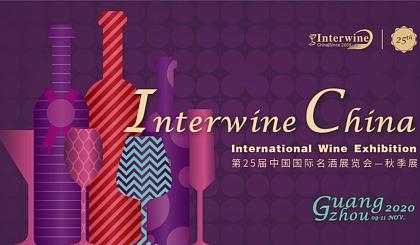 互动吧-云贵川酒商团11月09-11日中国(广州)国际名酒展住宿报名——三天两晚