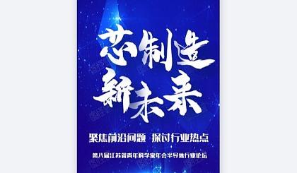 互动吧-《芯制造,新未来》第八届江苏省青年科学家年会半导体行业论坛