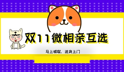 互动吧-【广佛】双11微相亲互选,摆脱单身,让这个光棍节变成情人节!