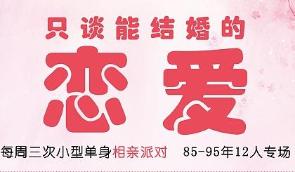 互动吧-青岛单身活动,每周六周日定期举办,新人首次参加免费!