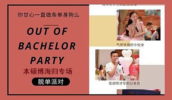 互动吧-【本硕博、海归专场】10月25号深圳高品质单身派对,优秀的人本该彼此相遇