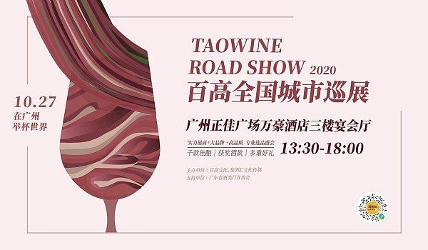 互动吧-【10月27日广州】-2020年百高全国城市巡展观展预报名